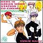 ここはグリーン・ウッド放送局 CDシネマ1「若い力」