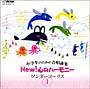 中学生のための合唱曲集 New!心のハーモニー~ワンダーコーラス(1)~