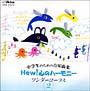中学生のための合唱曲集 New!心のハーモニー~ワンダーコーラス(2)~