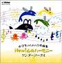 中学生のための合唱曲集 New!心のハーモニー~ワンダーコーラス(3)~