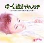 泣きやまない赤ちゃんに ほーら、泣きやんだ ~ママのおなかで聴いた優しい歌声~