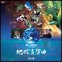 地球交響曲(ガイアシンフォニー) 第五番 サウンドトラック