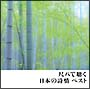 <COLEZO!>尺八で聴く日本の詩情ベスト