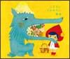 こどもにきかせたい童謡~赤ずきん・ヘンゼルとグレーテル・オッペルと象・はだかの王様