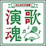 演歌ヒットコンピレーションアルバム~演歌魂3