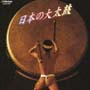 <COLEZO!>日本の太鼓