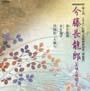 第九回ビクター伝統文化振興財団賞奨励賞