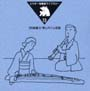 ビクター効果音ライブラリー13<和音編 3>箏&尺八&琵琶