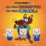 ミュージカル「三匹の子ブタ」「鶴の恩返し」/2005年発表会(5)