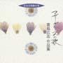 日本合唱曲全集「マザーグースの歌」青島広志作品集