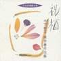 日本合唱曲全集「祝福」木下牧子作品集