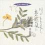 日本合唱曲全集「川よとわに美しく/旅の途の風に」三枝成彰・佐藤敏直作品集