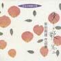 日本合唱曲全集「優しき歌 第二」田南雄作品集
