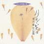 日本合唱曲全集「月光とピエロ」清水脩作品集