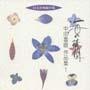 日本合唱曲全集「海の構図」中田喜直作品集1
