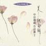 日本合唱曲全集「美しい訣れの朝」中田喜直作品集2