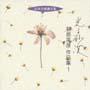 日本合唱曲全集「光る砂漠」萩原英彦作品集1