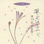 日本合唱曲全集「コタンの歌」湯山昭作品集1