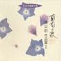 日本合唱曲全集「葡萄の歌」湯山昭作品集2