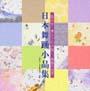 日本舞踊小品集