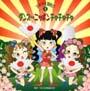 2006年運動会(1) ダンス~ニッポン!チャチャチャ