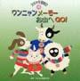 2006年運動会(4) ワンニャンメーモー お山へGO!