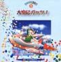 2006年運動会(5) 大空にガッツ!