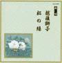 邦楽舞踊シリーズ 長唄 越後獅子・松の緑