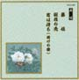 邦楽舞踊シリーズ 長唄 藤娘・羽根の禿・宵は待ち(明けの鐘)
