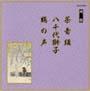 邦楽舞踊シリーズ 地歌 茶音頭・八千代獅子・鶴の声