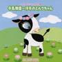 牛乳物語~仔牛のミルクちゃん/2008年ビクター発表会1