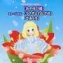 ミュージカル「親指姫」「てぶくろ」「うさぎとワニザメ」/2008年ビクター発表会5