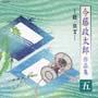 今藤政太郎作品集(五)-能・狂言-