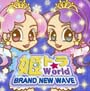 姫トラ☆World-BRAND NEW WAVE-