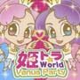 姫トラ World~Venus Party~