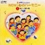 小学生のためのNEW!心のハーモニー (1) 集会・行事の歌