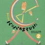 あそびうた大作戦シリーズ 新沢としひこの『キリンくんのパンパカあそびうた』2