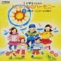 小学生のためのNEW!心のハーモニー (8) 演奏会・コンクールの歌 IV