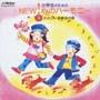小学生のためのNEW!心のハーモニー (9) 楽しい音楽会の歌