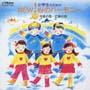 小学生のためのNEW!心のハーモニー (10) 学級の歌・行事の歌