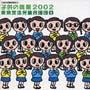 子供の情景2002/東京放送児童合唱団