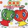 発表会CD 2 りんりんリンゴのアップルちゃん