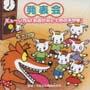 発表会CD 5 ミュージカル「おおかみと七匹の子やぎ」