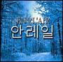 EN L'AIR 1/fのゆらぎ~冬のソナタ/韓国TVドラマ作品集