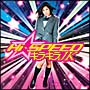 Hi-SPEED キラキラ JK(DVD付)
