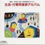 生活・行事用音楽アルバム~新版 中学校放