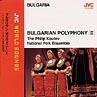 ブルガリアの合唱 2~ブルガリアン・ポリフォニー(2)