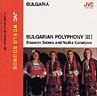 ブルガリアの合唱 3~ブルガリアン・ポリフォニー(3)