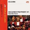 ブルガリアの合唱 4~ブルガリアン・ポリフォニー(4)