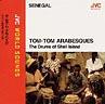 アフリカの太鼓 1~タムタム・アラベスク~セネガル貝殻島の綾打太鼓
